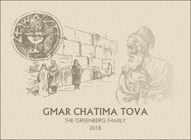 High Holidays Yom Kippur Card 1